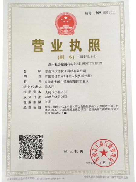 大洋化工营业执照
