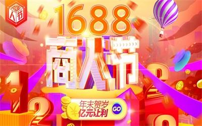 1220阿里巴巴商人节88娱乐1网站登录首页882娱乐官网胶年终大促