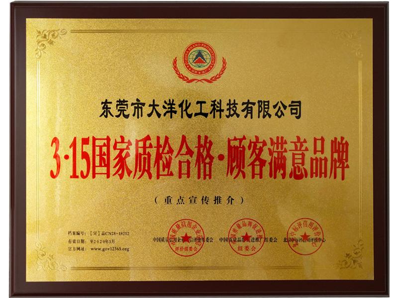 315国家质检合格顾客满意品牌