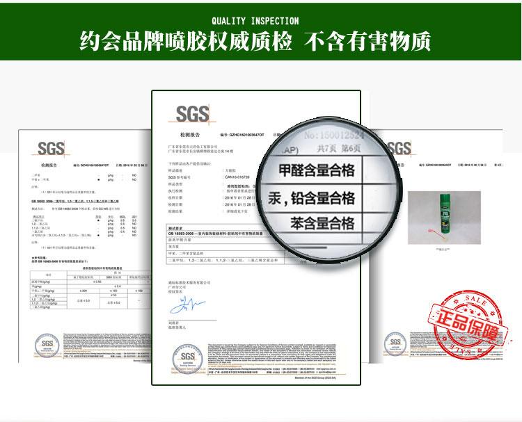 隔音材料882娱乐官网胶质检SGS检测报告