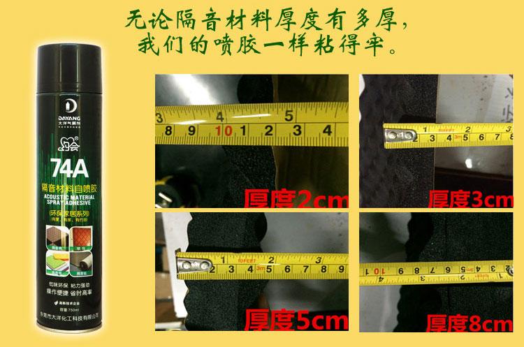 88娱乐1网站登录首页74A隔音材料882娱乐官网胶粘隔音材料2
